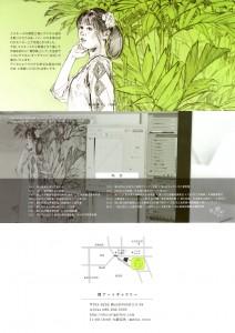 石田宗之 油彩画・構想画