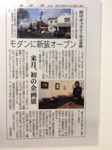 3月14日 山陽新聞夕刊